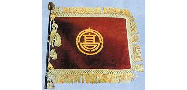古知野高等学校校旗